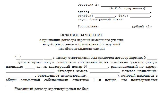 Пример искового заявления для оспаривания договора дарения квартиры
