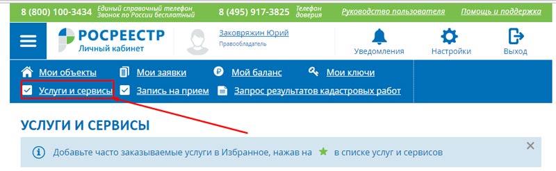 Онлайн земельный участок на кадастровый учет