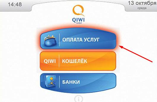 qiwi погашение задолжности за коммунальные услуги