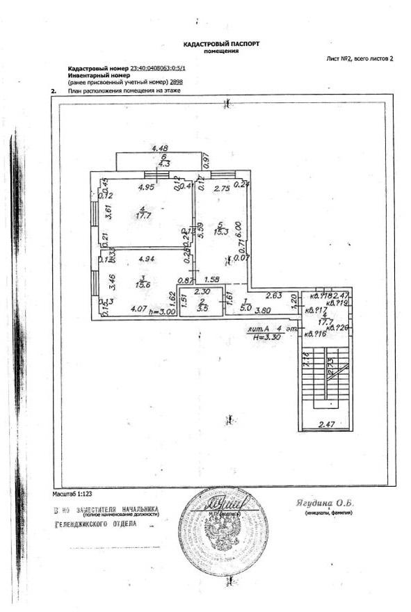 Технический план квартиры