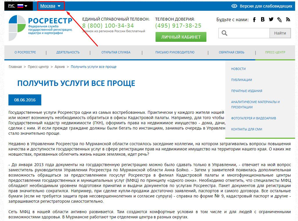 Онлайн запрос на получение кадастрового паспорта