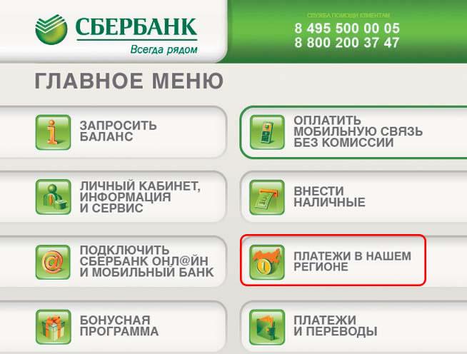 Оплатить задолжность по квартплате через банкомат