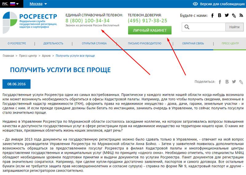 Запрос на кадастровый паспорт на сайте росреестра
