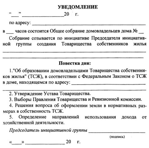 Протокол собрания жильцов дома