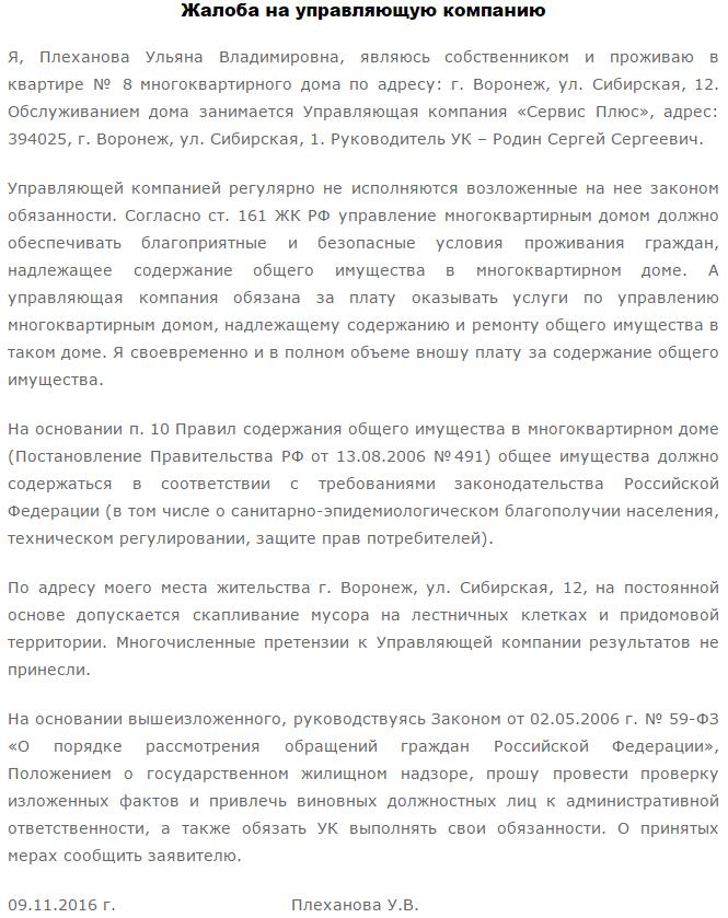 Галичский районный суд Костромской области