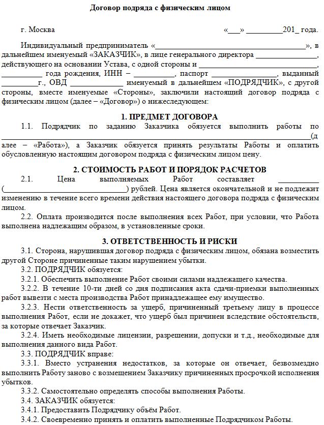 Образец договора подряда с ИП