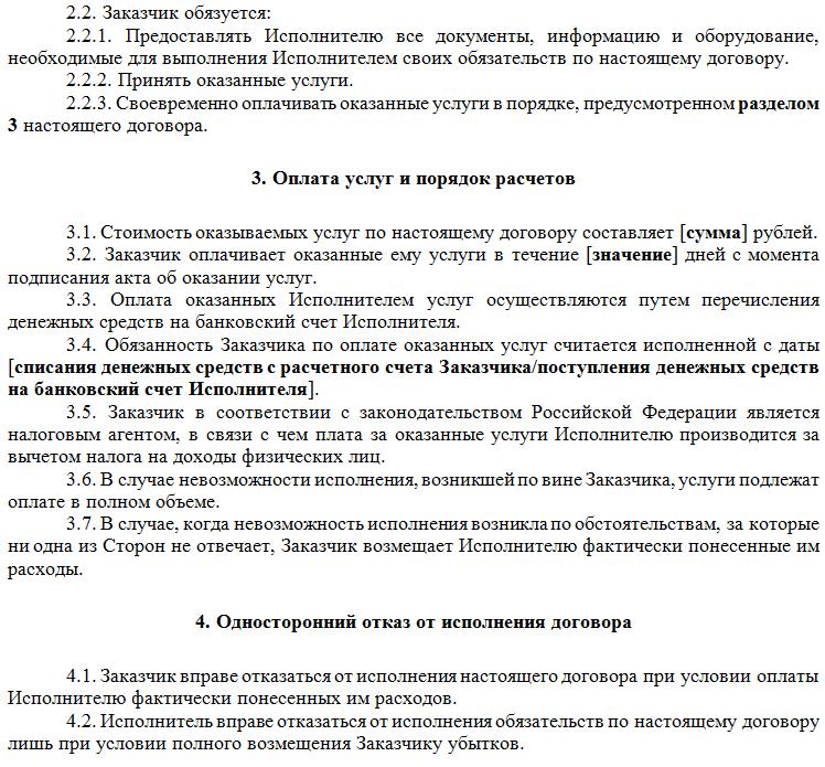 договор оказания услуг отказ заказчика по вине исполнителя зимнюю прогулку для