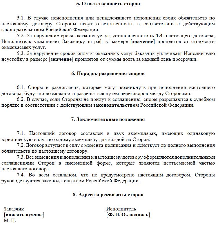 разрешение споров по договору подряда