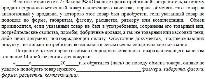 текст жалобы в роспотребнадзор