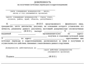 Законодательство о заверенной копии доверенности нотариусом