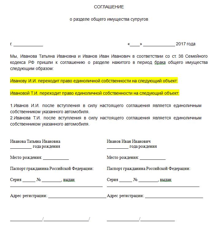 Образец соглашения о разделе имущества