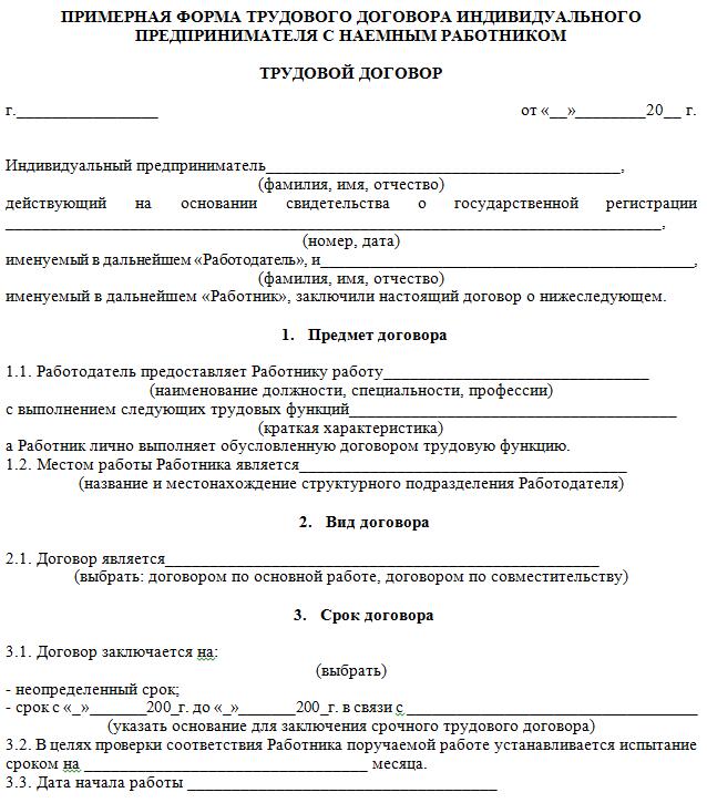 Образец трудового договора с ИП