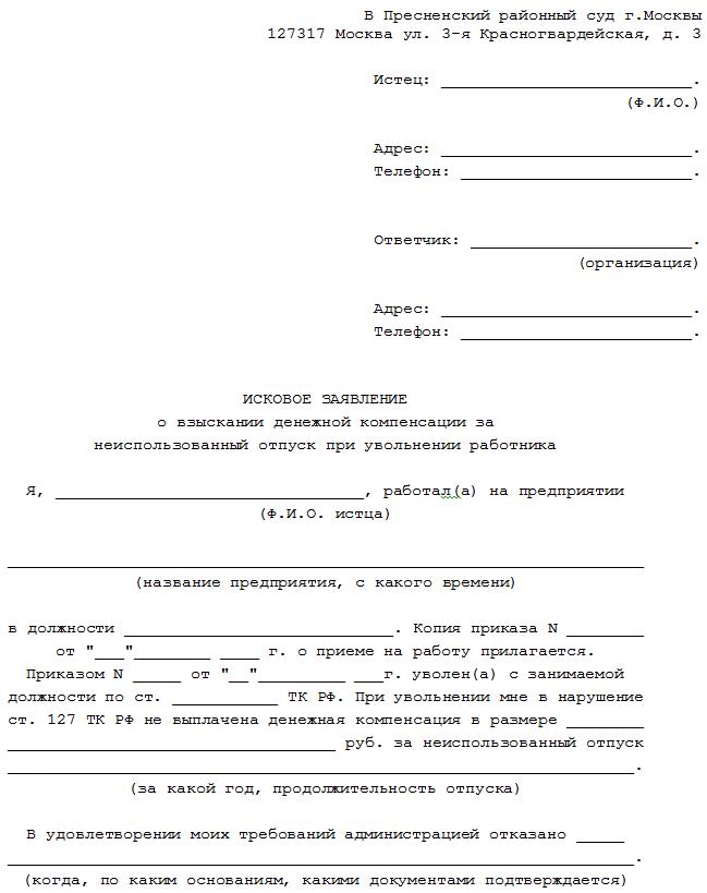 Образец искового заявления