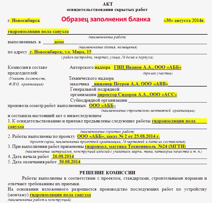 9.2 Общие законы организации - StudFiles