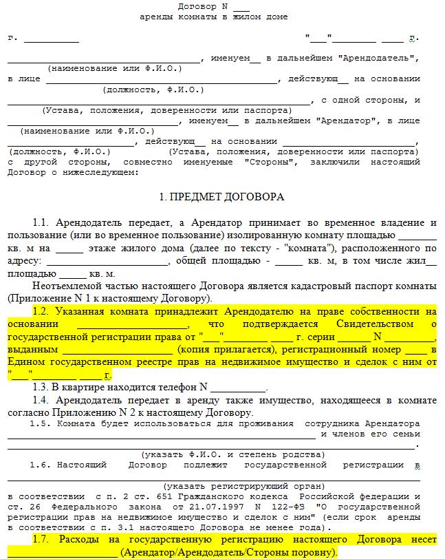 Договор аренды комнаты