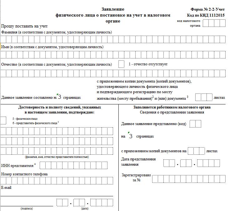 Заявление о восстановлении ИНН