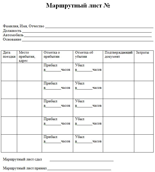 Образец маршрутного листа