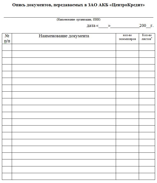 Образец бланка описи документов