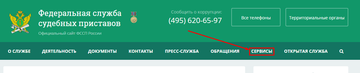 Проверка исполнительного листа по номеру на сайте судебных приставов