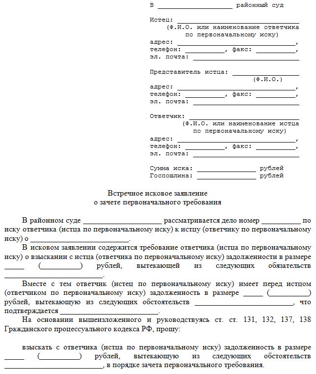 Образец встречного искового заявления