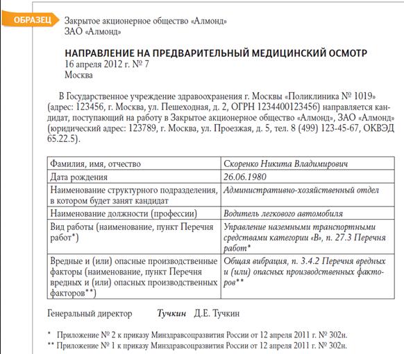 Пример заполнения документа
