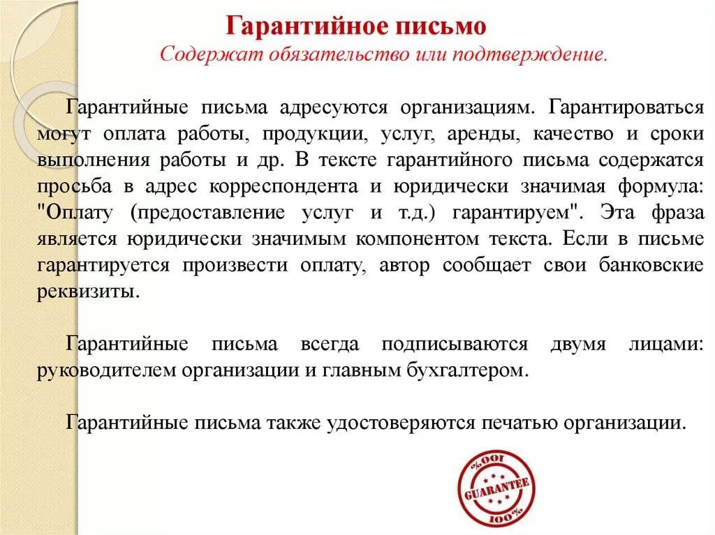 гарантийное письмо юридическая сила без договора