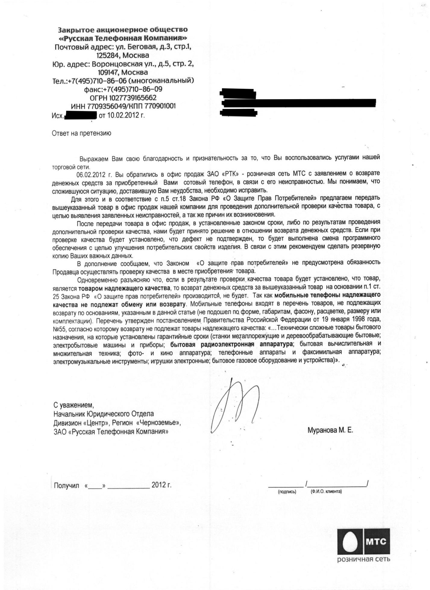 Образец ответа на претензию от компании МТС