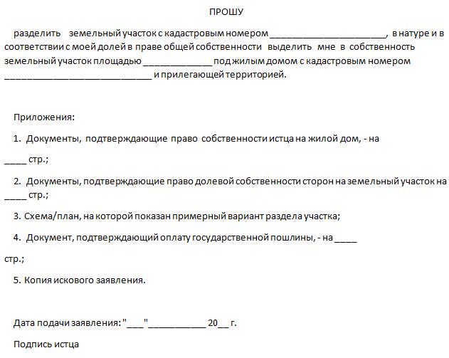соглашение собственников о разделе земельного участка