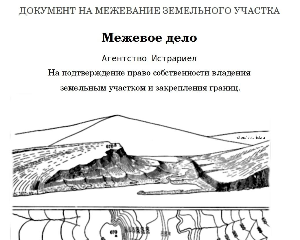 Документ о межевании земельного участка