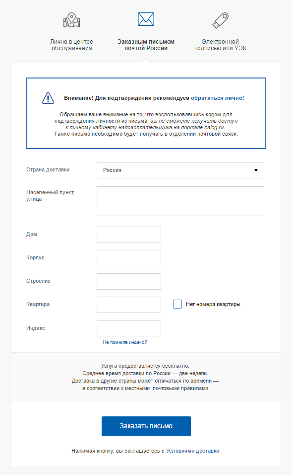 Заполнение адресных данных