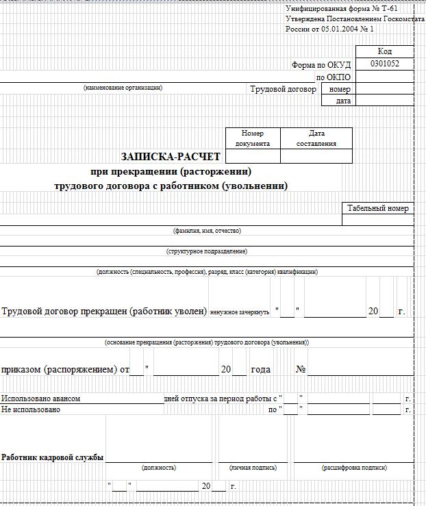 Бланк формы Т-61