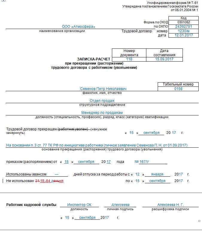 Образец заполнения Т-61