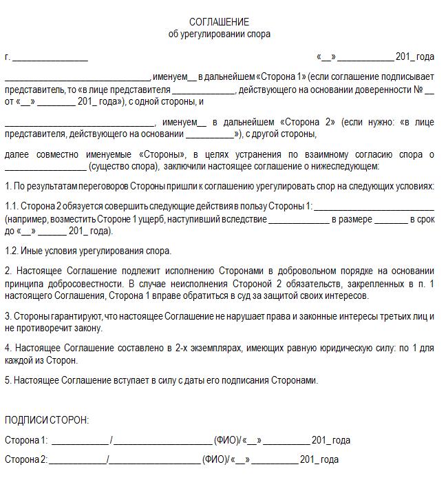 Соглашение о урегулировании пример