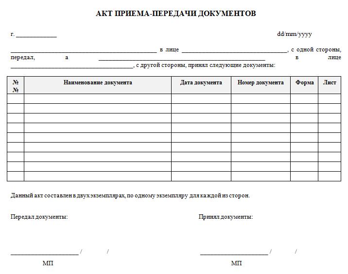 Акт приема передачи исполнительных схем