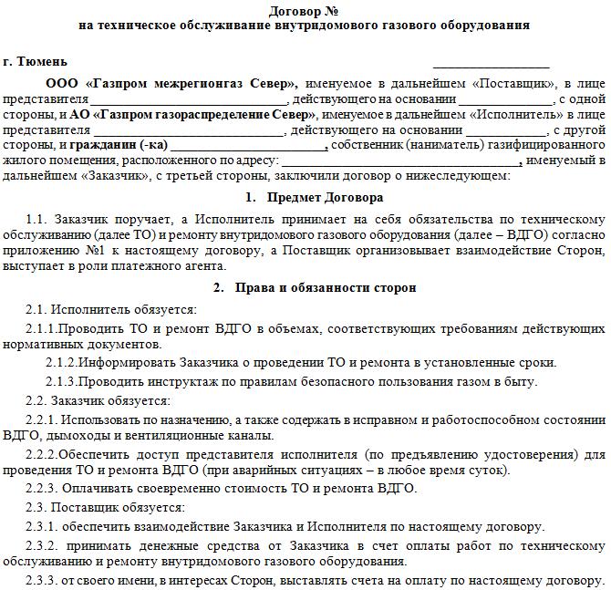 Договор на техническое обслуживание газового оборудования орел