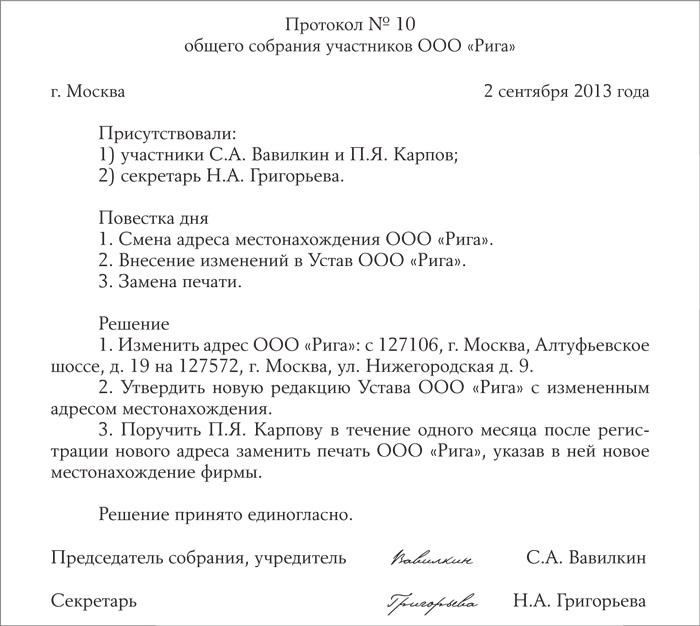 Образец протокола собрания
