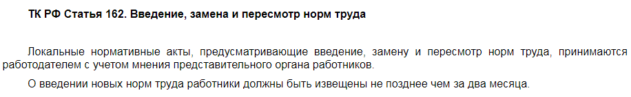 Статья 162 ТК РФ