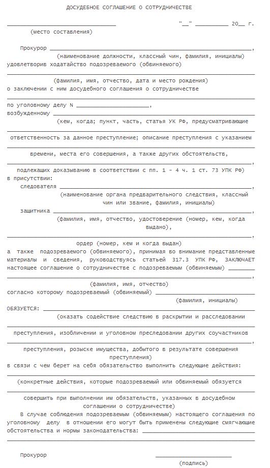 Досудебное соглашение о сотрудничестве бланк