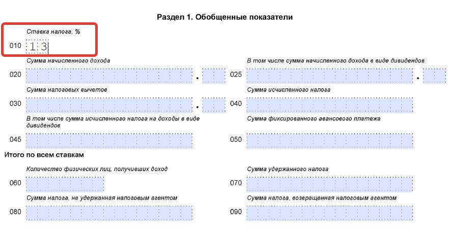 Раздел 6 НДФЛ обобщенные показатели