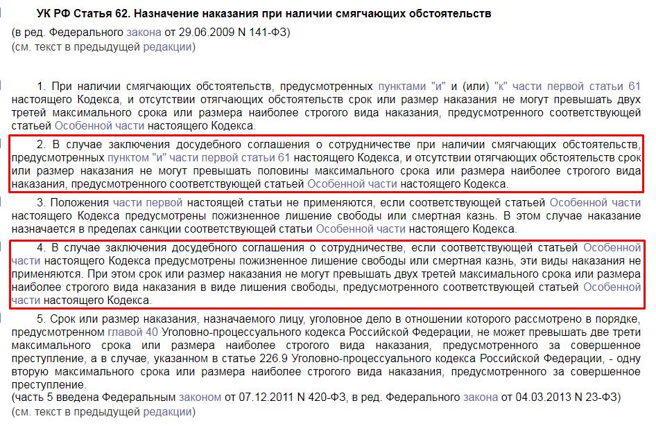Статья 62 УК РФ