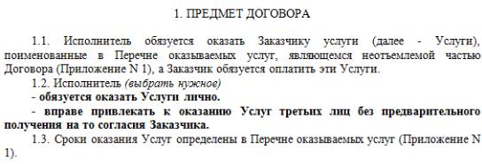 Предмет договора