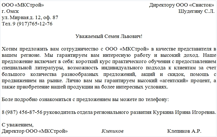Пример письма о сотрудничестве