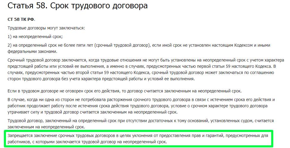 статья 58 трудового кодекса РФ