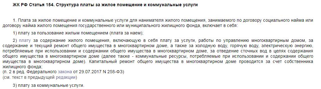 Статья 154 ЖК РФ