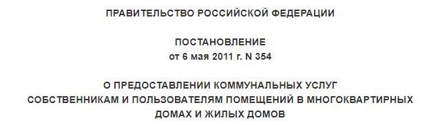 Постановление Правительства №354
