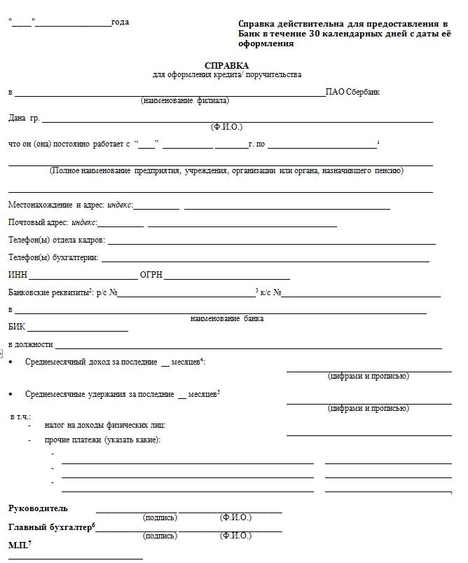 Справка для оформления кредита