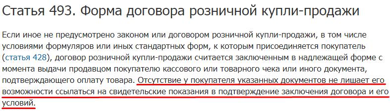 Статья 493 ГК РФ
