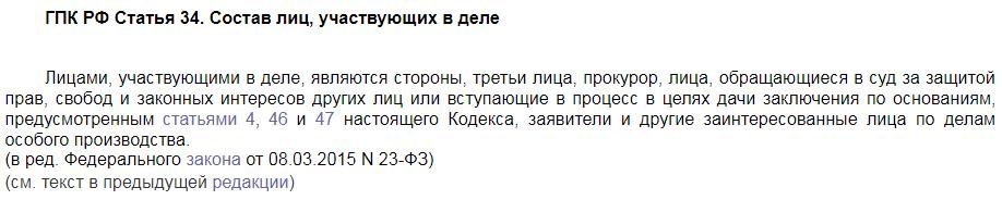 ГПК РФ статья 34