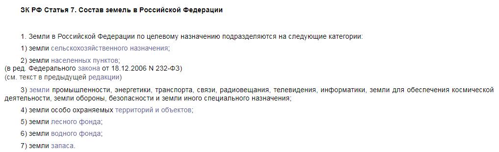 ЗК РФ статья 7