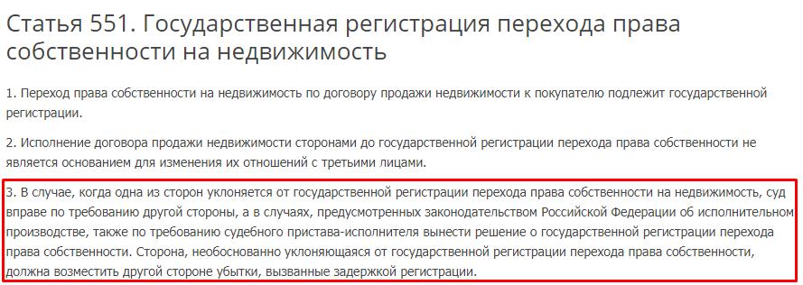Статья 551 ГК РФ